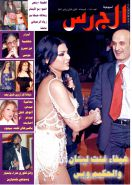 Arab and Egyptian celebrities #16814722