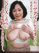 One of japanese mature porno movie...
